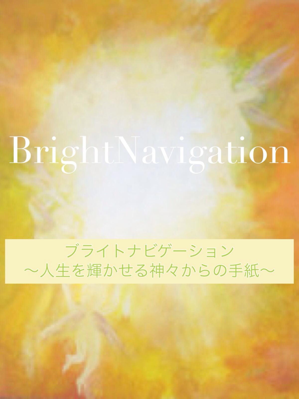 BrightNavigation藤田 ひとみ