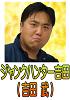 ジャンクハンター吉田(吉田武)