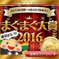 まぐまぐ大賞2016