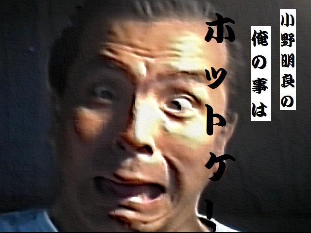 小野明良(おのあきら)