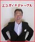 ステファン・長内