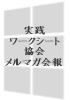 実践ワークシート協会 代表理事 田中亨