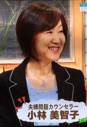 小林美智子