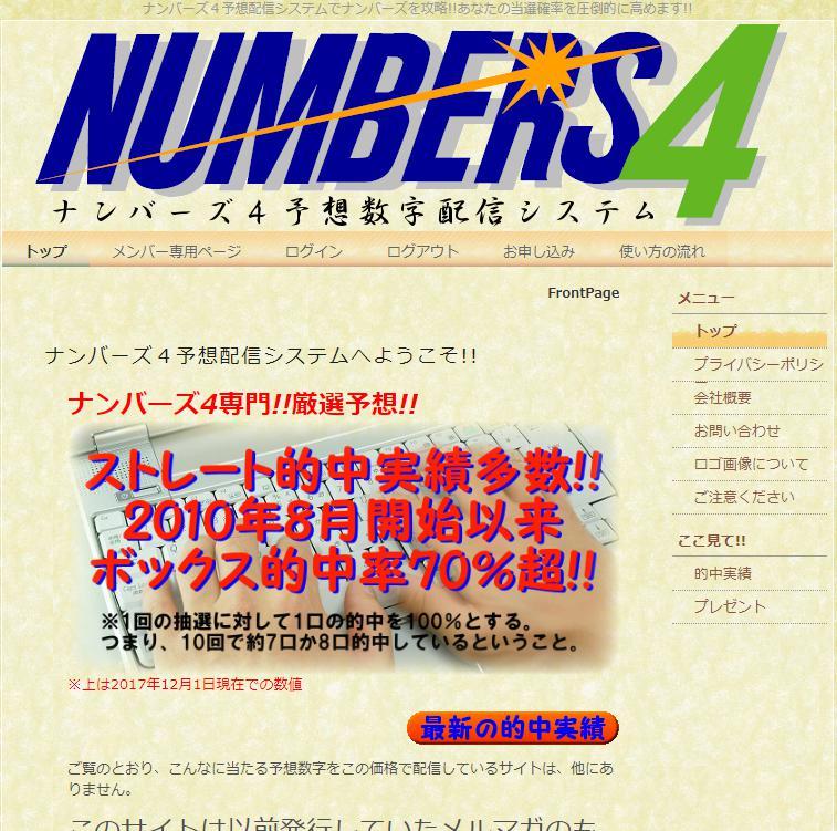 ナンバーズ4予想番号
