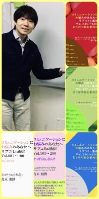 """""""人と話すことが苦手な方""""専門のコミュニケーションコンサルタント 青木朋博"""