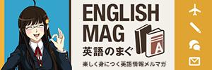 英語のまぐ!
