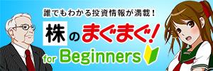 株のまぐまぐ!for Beginners