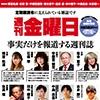WEB編集部 伊田浩之さん 週刊金曜日