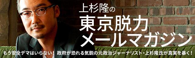 上杉隆の東京脱力メールマガジン
