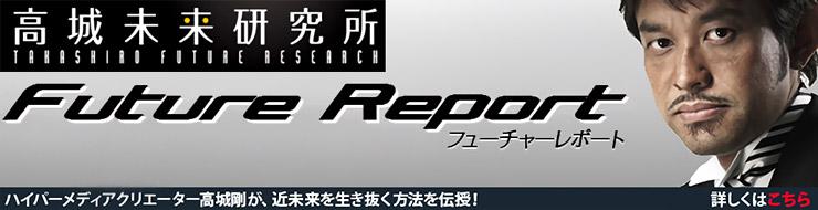 高城未来研究所「Future Report」
