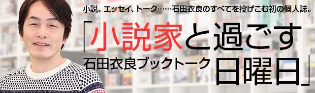 石田衣良ブックトーク『小説家と過ごす日曜日』