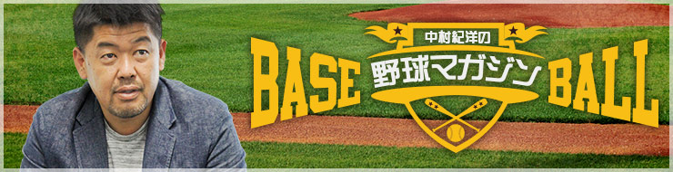 中村紀洋の野球マガジン