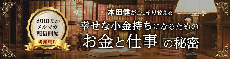 本田健がこっそり教える幸せな小金持ちになるための「お金と仕事」の秘密