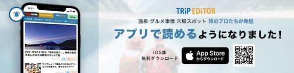 TRiP EDiTOR アプリでもっと簡単に!