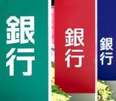 「預金するほど金が減る」世界の新常識。日本もスイス系銀行に追従