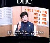 「北京五輪を潰すため」米国は東京五輪もボイコットか。小池百合子は中止でも開催でも笑う=斎藤満