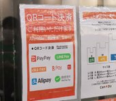 """PayPay""""手数料禍""""に中小店の2割が解約、ペイ戦争は「楽天の乱」で2強時代へ。高田馬場で見た加盟店の本音=岩田昭男"""