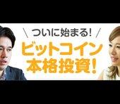 ココが知りたいビットコイン(1) 福井仁美さん、BTC投資歴1年目の素朴な疑問とは?