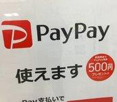 PayPay第1弾キャンペーンは大成功、ヤフー決算書からわかる他社も真似すべき理由=シバタナオキ