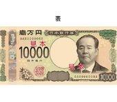 新1万円札は渋沢栄一。紙幣一新で日本の紙幣の信用が高まり、円高要因に=高梨彰