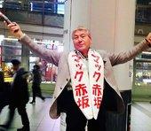 マック赤坂氏の当選は政局不安定の象徴、海外投資家も日本株を敬遠か=高梨彰
