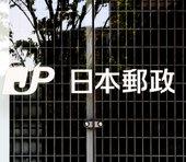 【5/15決算発表479件】大和証券との提携報道のあった日本郵政<6178>が本決算を発表