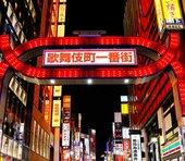 もう手遅れ?風俗嬢発の新型コロナウイルス大感染〜歌舞伎町は恐怖に包まれている=鈴木傾城