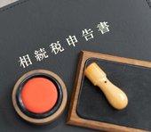 相続こそ「印鑑廃止」の聖域。押印を省略すべきではない合理的な理由=池邉和美