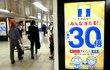 中国人が狙ってる。日本人の大好きなポイントカードが今、危ない