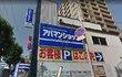 アパマン運営会社の株価急落、札幌爆発影響か?HPにお詫び文掲載