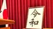 中国の遠吠え。「元号は中国の影響」が大嘘であるこれだけの証拠