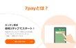 大炎上のセブンペイ問題でわかった、日本企業の「深刻なリスク」
