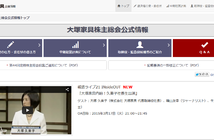 大塚家具株主総会公式情報より引用(http://www.idc-otsuka.jp/company/ir/meeting/)