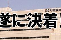 Otsuka_Kagu_Yokohama_b
