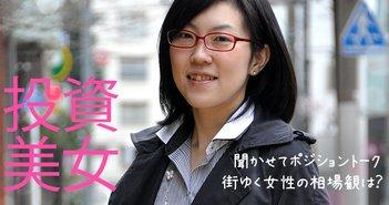 くみこ(29歳)@渋谷 のポジショントーク