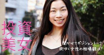 tapiko(32歳)@渋谷 のポジショントーク