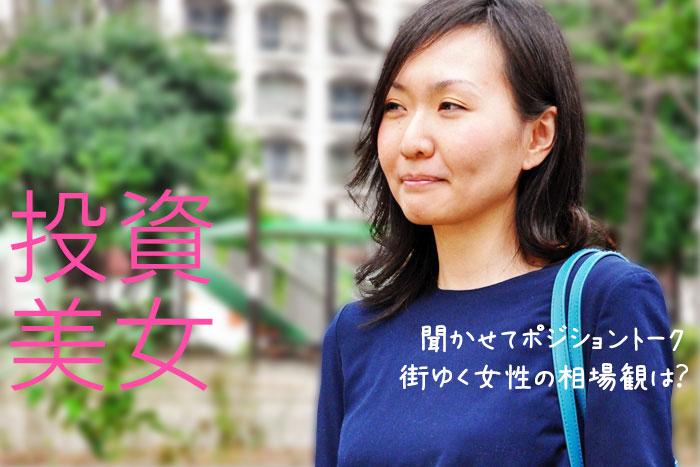 まりな(32歳)@新宿 のポジショントーク