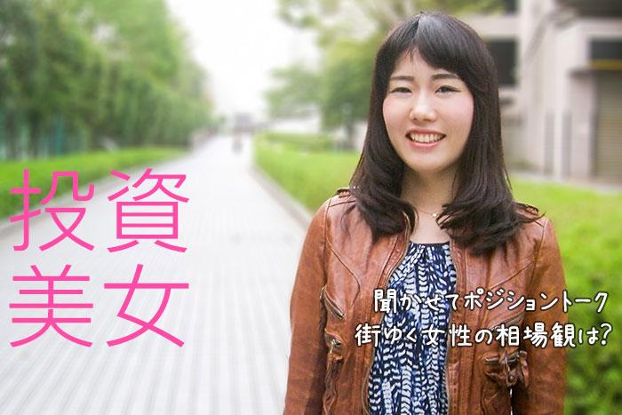 さやか(32歳)@渋谷 のポジショントーク