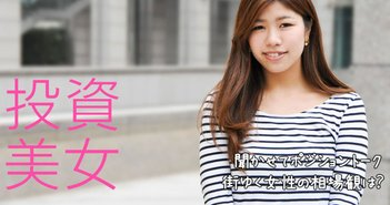あやこ(25歳)@新宿 のポジショントーク
