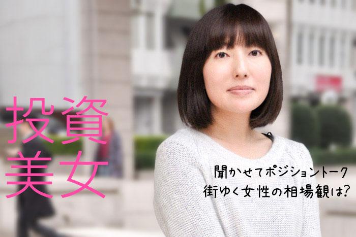 かおり(31歳)@新宿 のポジショントーク
