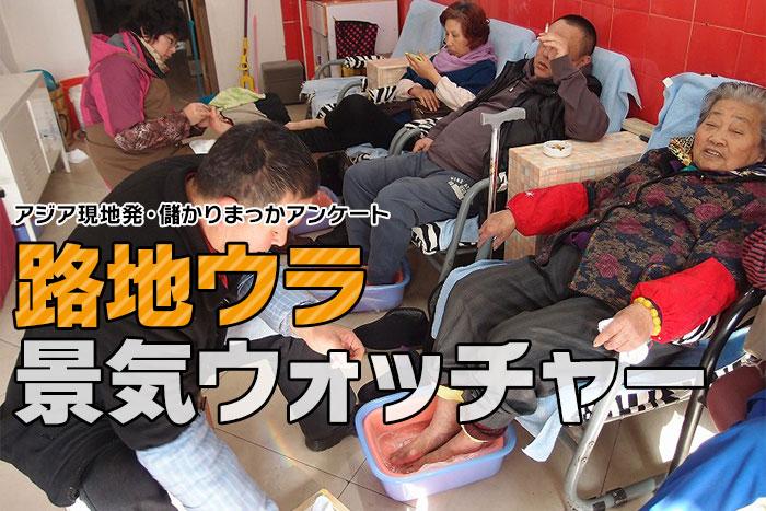 路上追放も何のその!中国・上海「足マッサージ店」の堅実&したたか経営術