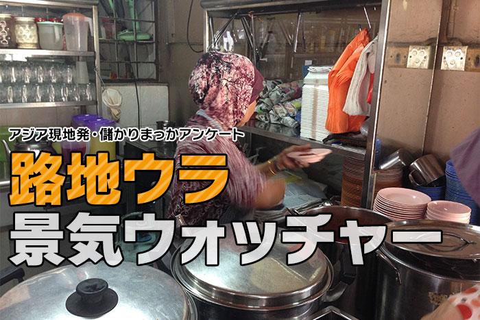 ラマダンと商売の関係って? マレーシア穴場食堂で安ウマ165円ランチを食べてみる!