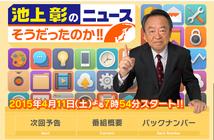 http://www.tv-asahi.co.jp/ikegami-news/より引用