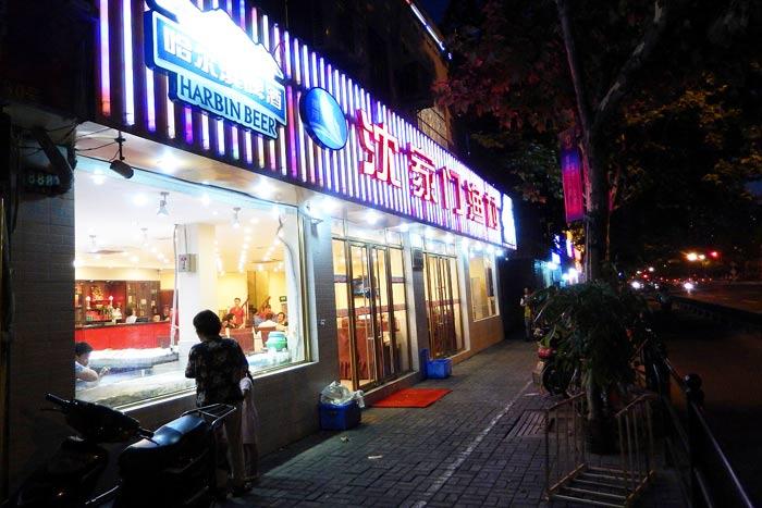 海鮮中華レストラン『沈家門漁村(しぇんじゃめんぎょそん)』本店