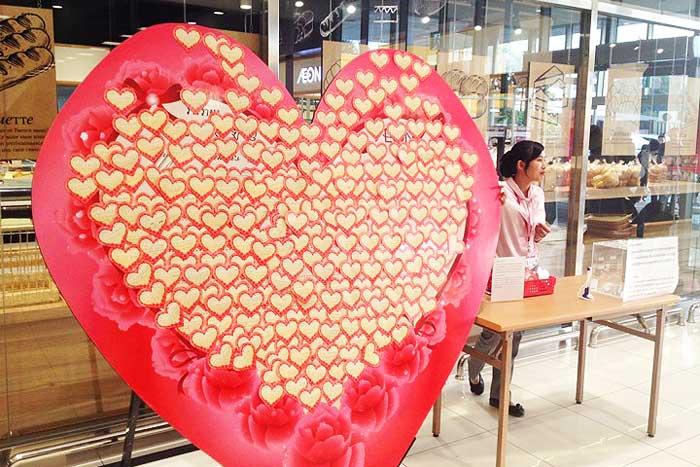 イオンモールにて。バレンタインデーのメッセージボード