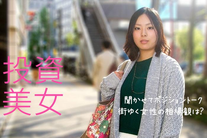 みか(24歳)@渋谷 のポジショントーク