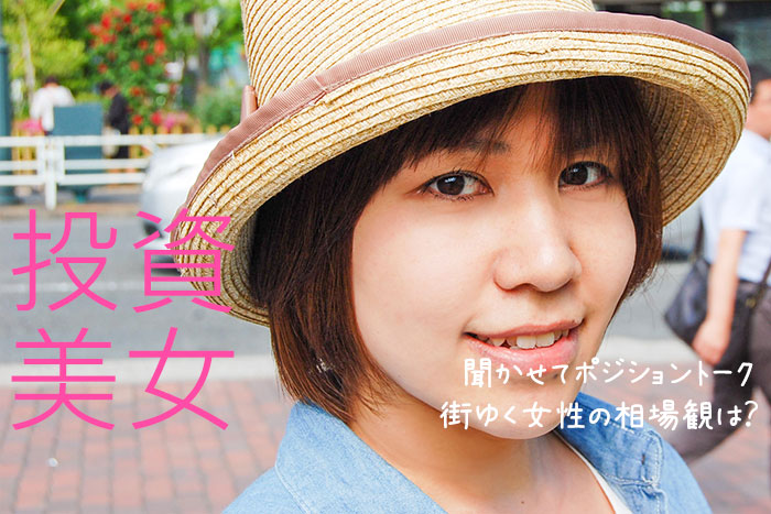 よしみ(29歳)@渋谷 のポジショントーク