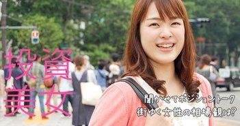 まっちゃん(27歳)@原宿 のポジショントーク