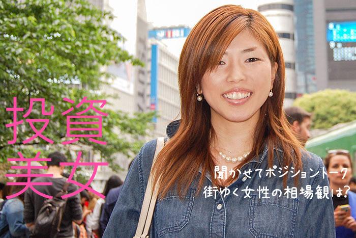 きいこ(32歳)@渋谷 のポジショントーク