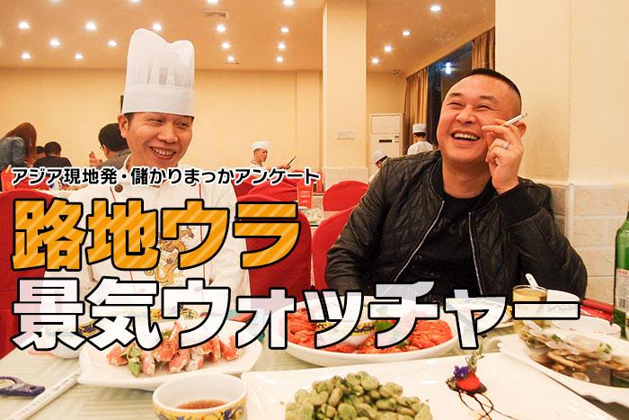 月商2,800万円!店舗面積18倍!上海・海鮮レストランの急成長はこうして実現した